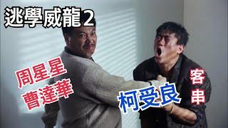 【逃學威龍2】審訊室 阿星 達叔拷問 柯受良 HD
