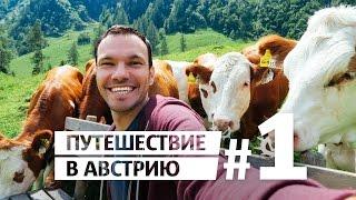 видео Туры в Австрию, поездка в Австрию, отдых в Австрии