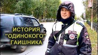Download «ОДИНОКИЙ ГАИШНИК» СТАЛ ГЕРОЕМ СОЦСЕТЕЙ Mp3 and Videos
