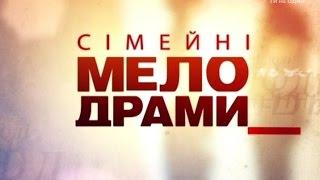 Сімейні мелодрами. 1 Сезон. 15 Серія. Чорний вдівець