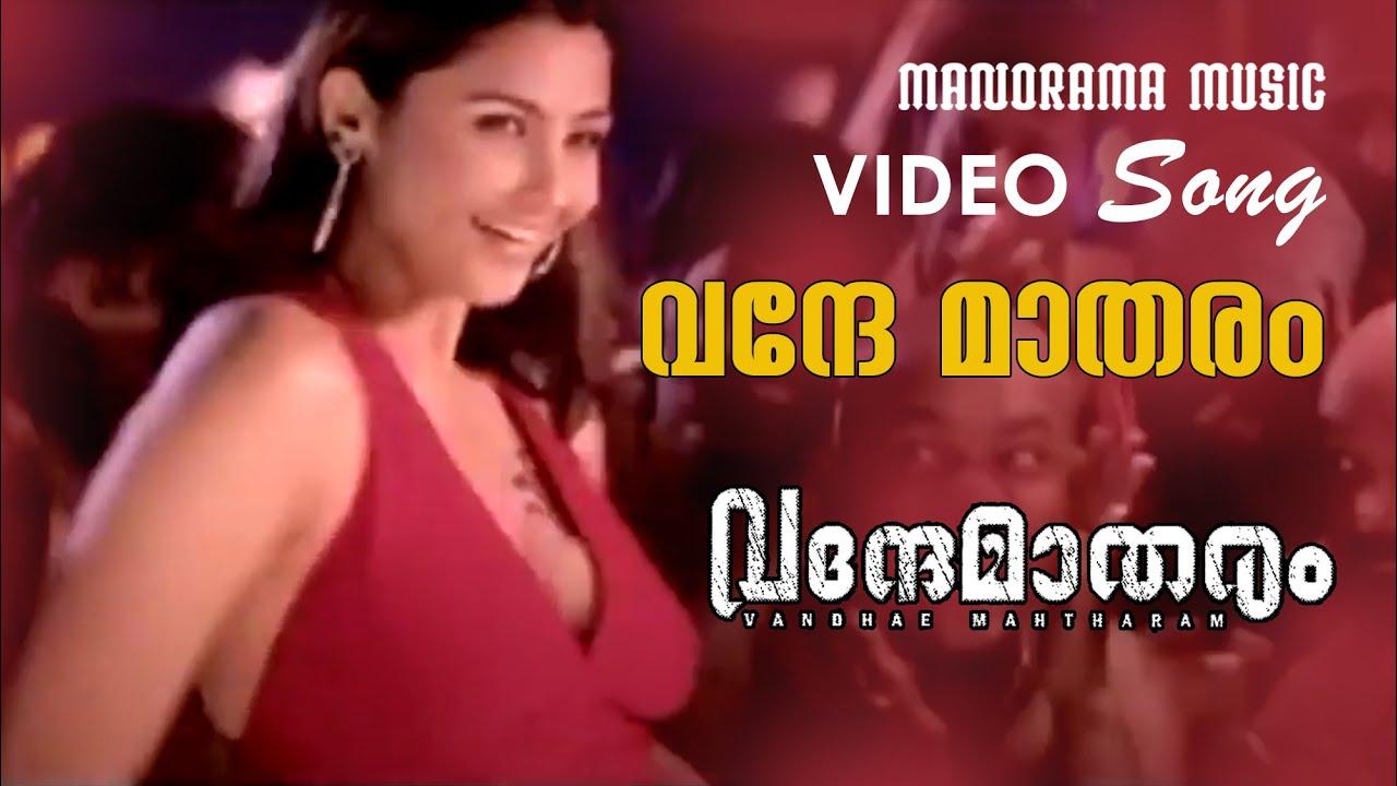 Download Vande Maatharam | Vande Maatharam | Video Song | Mammootty | Vijay Yesudas | D.Imman | T.Aravind