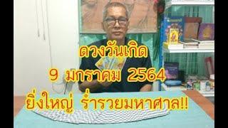 #ดวงวันเกิด 9 มกราคม 2564 ดวงคนยิ่งใหญ่ ร่ำรวยมหาศาล เกิดวันใด ต้องดูครับ!!!