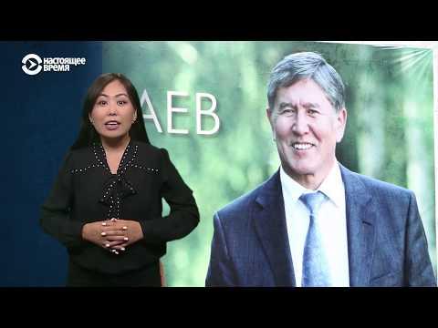 Что нужно знать об Атамбаеве, бывшем президенте Кыргызстана