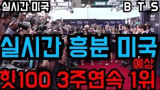 "[BTS 방탄소년단] 실시간 흥분한 미국 BTS ""핫100 3주연속 1위"" 예상  (BTS will rank No.1 on ""Billboard HOT 100"" next week)"