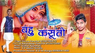 Bahu Kasuti : Surya Panchal, Amandeep Panchal , Vishal Ajanthali, New Haryanvi Song
