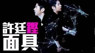 [JOY RICH] [新歌] 許廷鏗 - 面具(陳勢安-天后改編曲)(完整發行版)