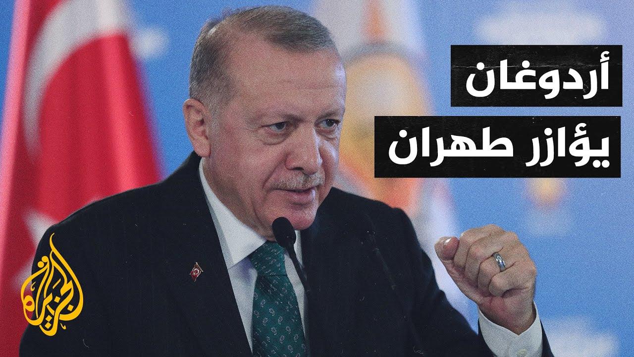 أردوغان: رفع العقوبات الأمريكية عن إيران سيسهم في استقرار المنطقة اقتصاديا  - 16:00-2021 / 3 / 4
