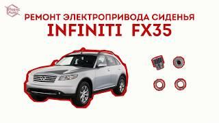 РЕМОНТ ЭЛЕКТРОПРИВОДА СИДЕНЬЯ INFINITI FX35