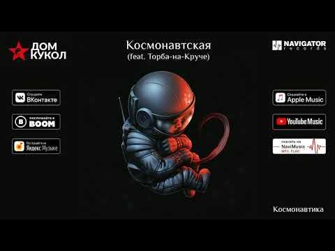 Дом Кукол - Космонавтская (feat. Торба-на-Круче) (Аудио)