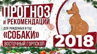 СОБАКА!  Восточный гороскоп по годам рождения на 2018 год.  Китайский гороскоп для Собаки