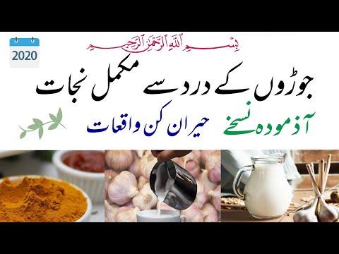 Jorron kay dard ka elaaj | Joint pain herbal cure in Urdu/hindi