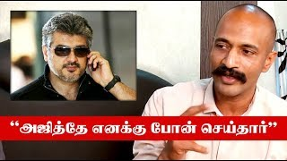 Thala Ajith Surprise Call to Me - Actor Kishore Exclusive Interview