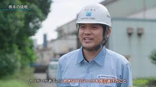 【NIPPON STEEL 採用】職種紹介(理系向け)「操業技術」