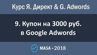 9. Как создать аккаунт и получить купон на 3000 руб. в Google Adwords. Курс Директ 2018