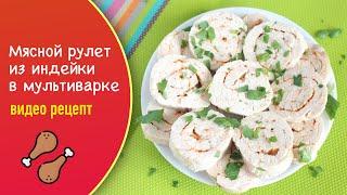Мясной рулет из индейки в мультиварке видео рецепт Закуска или мясное блюдо к рису картофелю