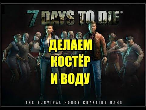 7 Days To Die. 3 день. ДЕЛАЕМ КОСТЁР И ВОДУ!