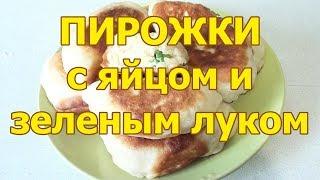 Пирожки с яйцом и зеленым луком видео рецепт