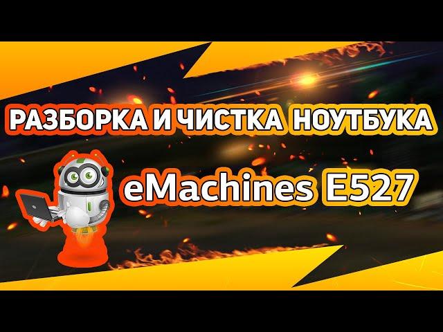 👍🏻Разборка и Чистка ноутбука eMachines E527 E525 / 🛠 Как разобрать ноутбук / Disassemble Cleaning