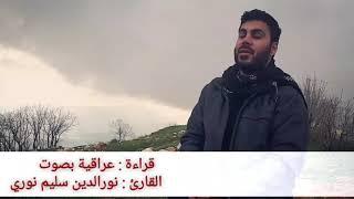 أجمل اداء قراءة عراقية سورة الكهف 🌷 بصوت القارئ نورالدين سليم نوري