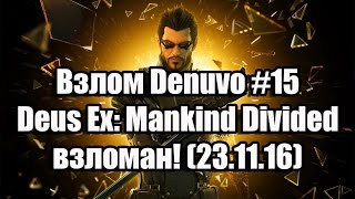 Взлом Denuvo #15 (23.11.16). Deus Ex: Mankind Divided взломан!