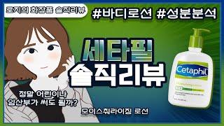 세타필 모이스춰라이징 로션 솔직 리뷰 & 성분 …