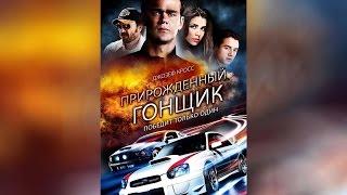 Прирожденный гонщик (2011)
