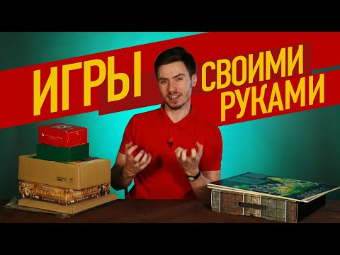 НАСТОЛЬНЫЕ ИГРЫ СВОИМИ РУКАМИ (Print And Play | PnP | ПнП). Моя история