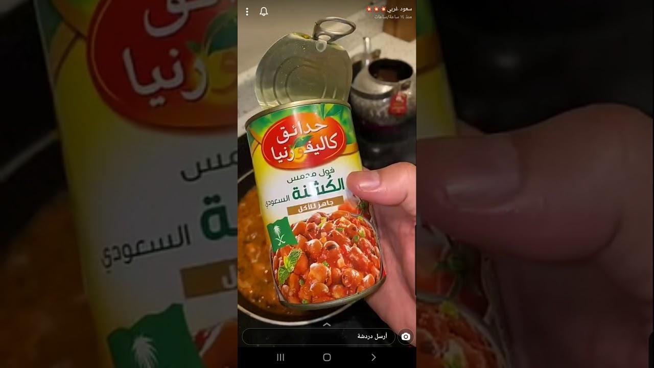 ايدام فول على طريقة سعود غربي Youtube