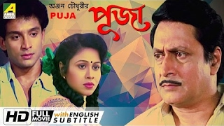 Puja | পূজা | Bengali Full Movie - HD | English Subtitle | Ranjit Mallick, Rina Choudhury