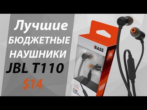 Наушники JBL T110. Лучшие бюджетные в 2019-м. Распаковка и обзор.
