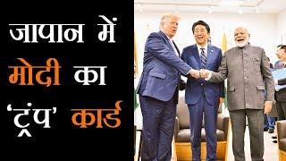 जापान में JAI और मोदी ने दिखाई विश्व नेताओं को आगे की राह #G20