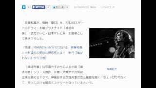 斉藤和義、伊藤歩初主演ドラマ『婚活刑事』主題歌に新曲「傷口」書き下...
