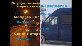 Пассажирские перевозки Молдова - Санкт-Петербург(, 2013-04-05T16:58:19.000Z)