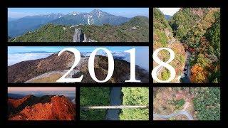 2018年総集編
