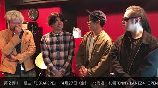 →Pia-no-jaC← VS DEPAPEPE  4月27日札幌PENNY LANE24 組曲『DEPAPEPE』