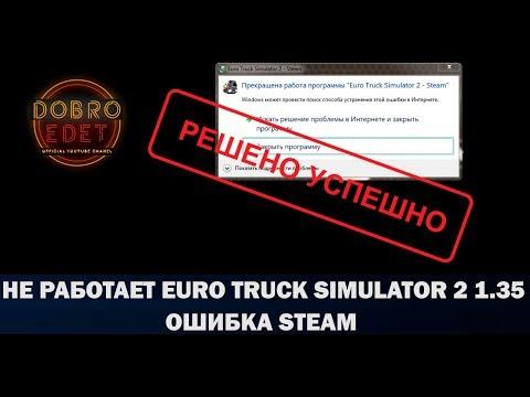 ✅НЕ РАБОТАЕТ EURO TRUCK SIMULATOR 2 1.35 ОШИБКА STEAM