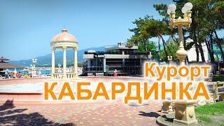 Курорт Кабардинка(Обзор курортного поселка Кабардинка. Узнай всё об отдыхе в Кабардинке на Черноморье - http://www.cherno-morie.ru/geo/kabardink..., 2016-03-18T03:41:08.000Z)