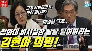 청와대 비서실장 노영민 탈탈 털어버리는 김현아 의원