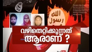 Misleading on missing Keralites suspected have joined the ISIS | News Hour Debate 11 July 2016