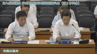 北九州市議会平成29年度決算特別委員会 第3分科会 自由民主党 thumbnail