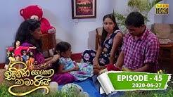 Sihina Genena Kumariye | Episode 45 | 2020-06-27