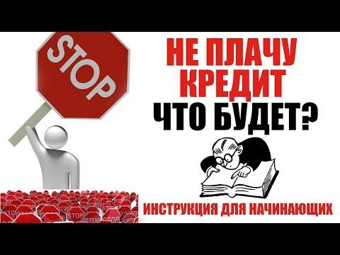 необходимо что будет если не платить в микрофинансовую организацию всей России Москва