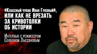 «Классный чувак Иван Грозный», или как не врезать за кривотолки об истории. ИА красная весна