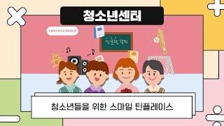 [Oh~세훈 공약] 알기쉬운 만화공약 - 청소년센터 편