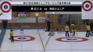 第27回 北海道ジュニアカーリング選手権大会 帯広CA vs 常呂ジュニア1