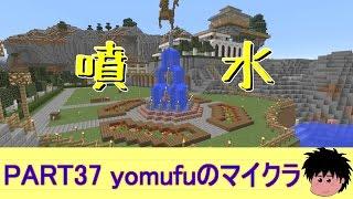 『マインクラフト』yomufuのゆっくり実況 Part37『噴水とテケトの廃鉱』