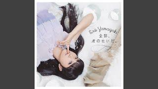 山崎エリイ - 空っぽのパペット