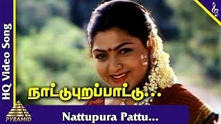 Nattupura Pattu Tamil Movie Songs | Nattupura Pattu Video Song | Manorama, KS Chitra | Ilayaraaja