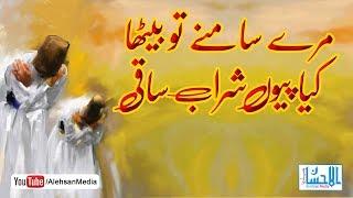 Mere Samne Tu Baitha Kiya Piyun Sharab Saqi (Sufiyana Kalam)