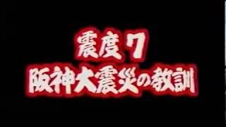 震度7・阪神大震災の教訓 ドキュメント・神戸72時間の記録